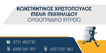 orthokalamata.gr